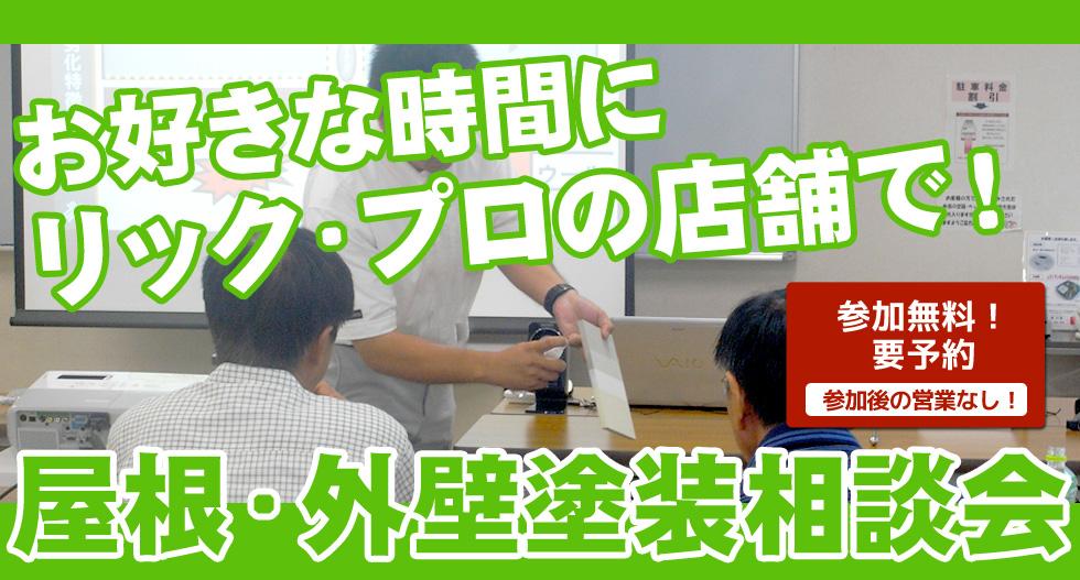 リック・プロ株式会社 外壁・屋根塗替えリフォーム 相談会