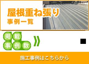 屋根重ね張りリフォーム