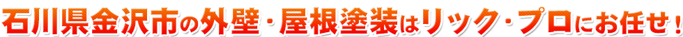 石川県金沢市の外壁・屋根塗装はリック・プロにお任せ!